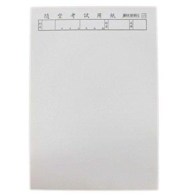國中測驗紙 隨堂考試用紙 (暗線)精美/一包15本入(一本60張入){定15} 18開演算紙