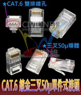 [ 單件式] CAT.6 UTP 鍍金 三叉 50μ 單件式 水晶接頭 另 大山網路線 大同網路線
