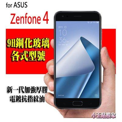 精品級 非滿版 ZE554KL MAX Pro Selfie Plus ASUS 鋼化玻璃 保護貼 Zenfone4 彰化縣