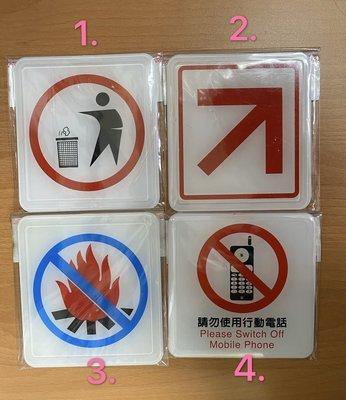 [A56]壓克力貼牌11x12cm 公共空間使用貼牌 壓克力 標示牌 指示牌 垃圾區 箭號 禁止火焰 勿使用行動電話
