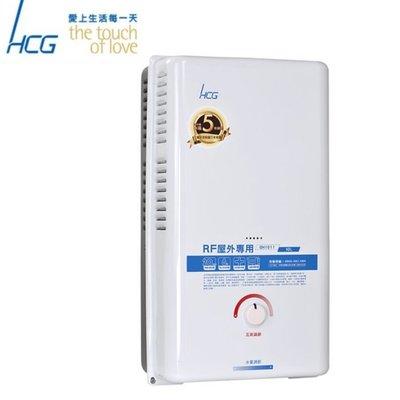 (永展) HCG 和成 GH1011 屋外熱水器 10L 水箱五年免費保固
