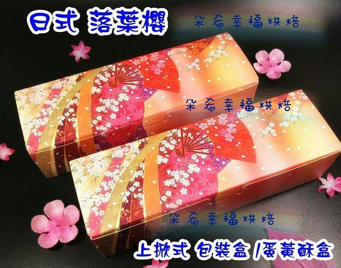 日式落葉櫻 上掀式包裝盒 蛋糕酥盒 點心盒 糖果盒 蛋糕盒 禮物盒 麵包盒 櫻花西點盒 紙盒 月餅盒 翻蓋 朵希幸福烘焙