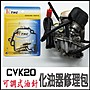 CVK20 化油器修理包 KIWI100 MIO100 JR100 得意100 心情100 easy100 舊高手