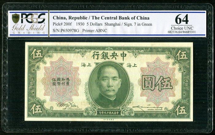 中央銀行-民國19年5元-P650978G-評級PCGS64分