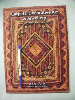 【姜軍府】《Carpets, Decorative Art & Jewellery》2010年 香港 AAAA 拍賣目錄