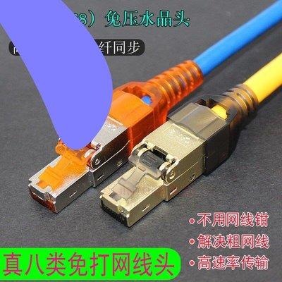 免壓水晶頭超六類千兆七類八類萬兆網絡免打網線免壓接頭CAT7*小二雜貨鋪