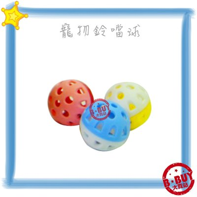BBUY 狗狗 叮噹球 玩具 鈴噹球 單顆不挑色下標區 寵物專用 繽紛雙色鈴噹球 直徑大約4.6CM 犬貓用品批發