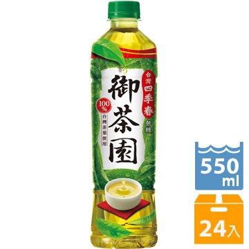 御茶園 台灣四季春550ml(24入/箱)