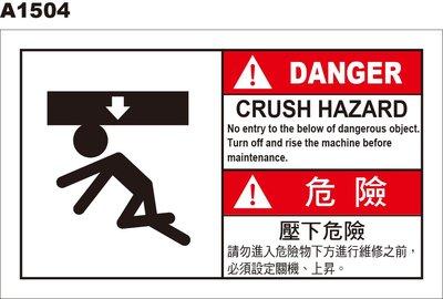 警告貼紙 A1504 壓下危險 警示貼紙 小心頭部 [ 飛盟廣告 設計印刷 ]