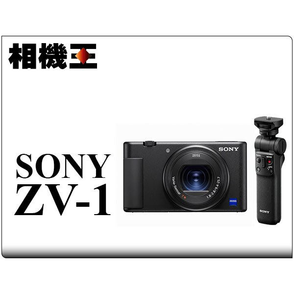 ☆相機王☆Sony Cybershot ZV-1G 握把組合 ZV-1 公司貨 送皮套8/16止【接受預購】4