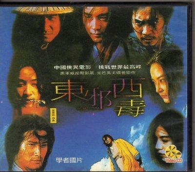 東邪西毒 - 王家衛作品  -二手正版VCD(下標即售)