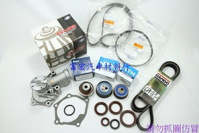 ☆╮六邑汽車零件店╭☆三菱 GRUNDER 2.4 引擎大保養套餐 全新品 正廠件 特價一組5300元