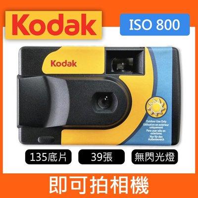 【補貨中9999】即可拍 Daylight Kodak 柯達 800度 39張  底片相機 拋棄式 無閃燈