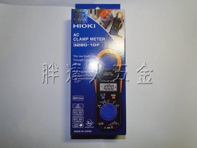 胖達人五金 電$1500 3280-10F HIOKI 日本 交流鉤錶 電表 日本製、附原廠測試棒 非舊款3280-10