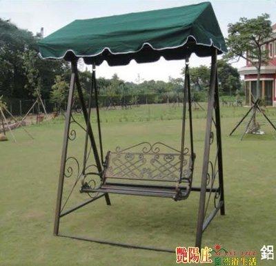 【艷陽庄】鋁製搖椅/鞦韆/鞦韆搖椅/鞦韆推薦/戶外桌椅/家具工廠