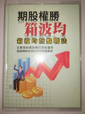 全新《箱波均控盤戰法》呂佳霖 親簽書 勵志股票投資期貨金融證券技術分析股票書籍300 一元起標