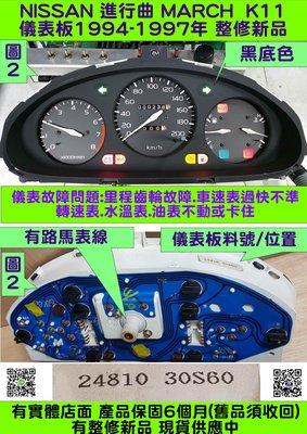 NISSAN K11 MARCH 儀表板 199-5 24810-30S60 車速表 轉速表 維修 修理 (黑底/黑框/