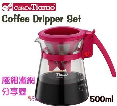 【ROSE 玫瑰咖啡館】Tiamo 耐熱玻璃 咖啡壺 分享壺 500ml ..免濾紙 環保加分 共五色  桃紅色
