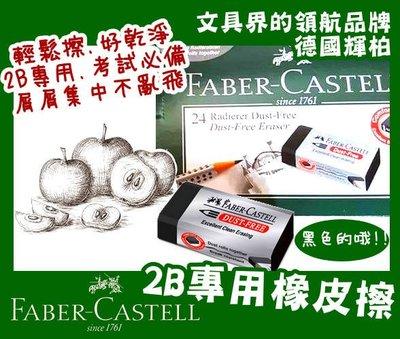 【快樂童年精品】德國輝柏 Faber Castell 2B考試專用 橡皮擦 (單入)