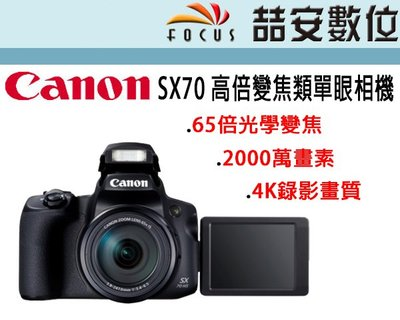 《喆安數位》CANON SX70 類單眼相機 65倍光學變焦 3吋翻轉螢幕 4K錄影 公司貨 #1