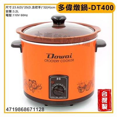 Dowai 多偉台灣製造陶瓷燉鍋 DT-400【含稅付發票】多偉燉鍋 魯肉鍋 燉雞湯 大慶㍿