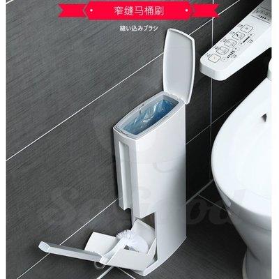 窄縫馬桶刷垃圾桶紙簍一體式套裝衛生間廁所免打孔清潔刷_☆[好乾淨_SoGoods優購好]☆