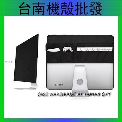 Apple IMAC 台式 一體機 27寸 顯示器 防塵罩 蘋果 桌上型 電腦 21.5寸 防塵罩 保護套 收納 充電線