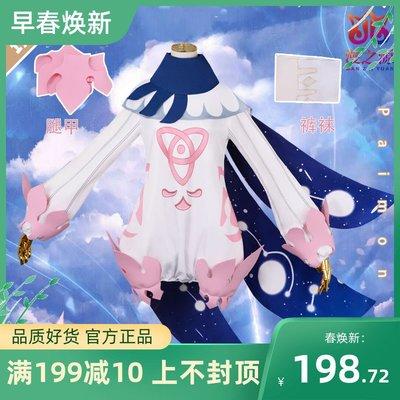 CD變裝cos服~原神cos服 派蒙 NPC paimon游戲套裝C服少女cosply服裝女