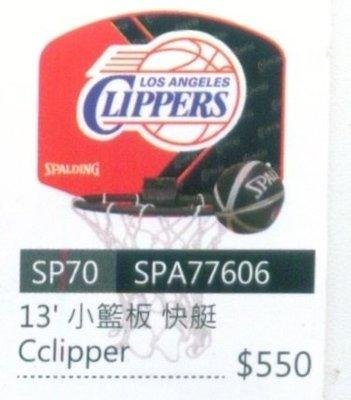 ^^n0900^^-【2015斯伯丁台灣健立最便宜】13'小籃板 快艇隊 SPA77606