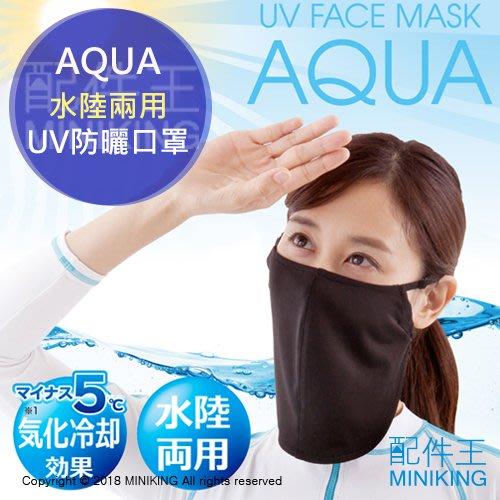 【配件王】現貨 日本 AQUA 抗UV 加長型口罩 面罩 水陸兩用 防曬 遮陽 氣化冷卻 抗紫外線
