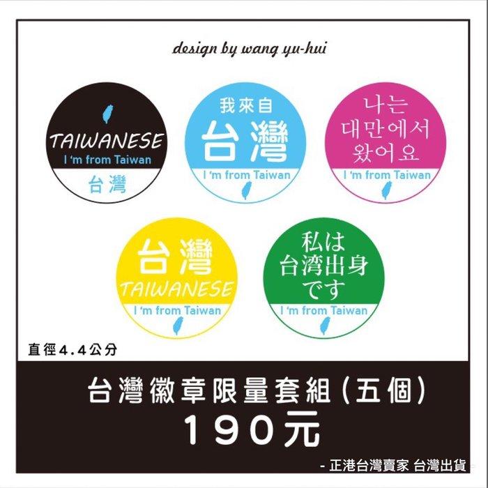 出國旅行必備用品❤️我來自台灣 別針胸章❤️我是台灣人 識別胸章 出國必備 別針 徽章 台灣在地設計生產