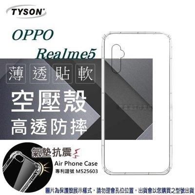 【愛瘋潮】歐珀 OPPO Realme 5 高透空壓殼 防摔殼 氣墊殼 軟殼 手機殼