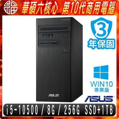 【阿福3C】ASUS華碩B460商用電腦 i5-10500/8G/256G SSD+1TB/Win10專業版/三年保固