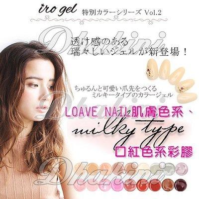 新發售~日本人氣商品~《LOAVE NAIL 肌膚口紅彩膠》~時尚美少女系列任選9色套組~可卸 LED/UV 皆可照乾