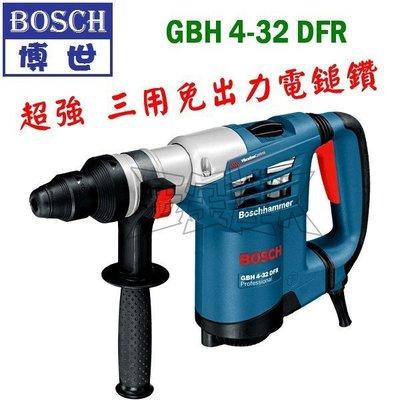 【五金達人】BOSCH 博世 GBH4-32DFR 三用超強免出力電子調速電鎚鑽 GBH 4-32 DFR