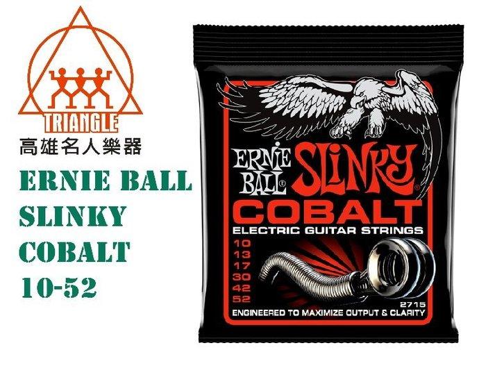 【名人樂器】Ernie Ball 鈷纏繞弦 電吉他弦 吉他弦 (10-52) P02715
