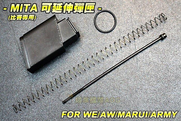 【翔準國際AOG】MITA FOR WE/AW/MARUI/ARMY 彈匣 可延伸(比賽專用) 升級配件 金屬 零件 配