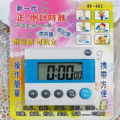 計時器 新一代正數 倒數計時器 直播神器 可設定1秒~24小時-艾發現