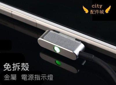 [配件城]磁力線B 金屬接頭 電源燈 快速充電 Sony Z Ultra Z1 Z2 Z3 + 強力 磁性充電線 免拆殼