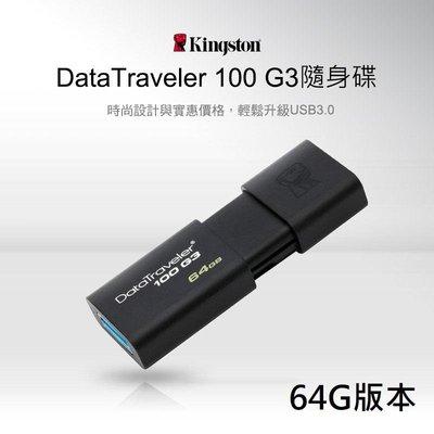 [實體店 安心購]金士頓 DataTraveler 100 G3 64GB USB3.0 隨身碟 DT100G3 64G