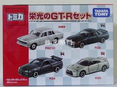 *雜貨部門*TOMICA 多美 風火輪 小汽車 TM 合金 榮光的GT-R 全新 特價691元