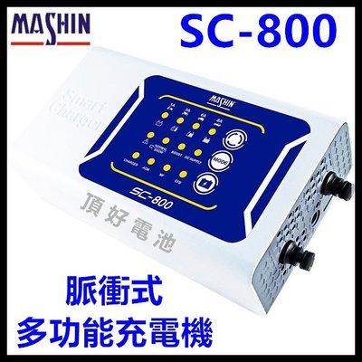 加贈好禮3選1 麻新電子 SC-800 智能型脈衝式鉛酸電池充電器 + OBD-II 接頭 汽機車都適用 免拆電池充電