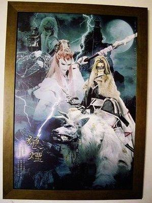 異度魔界 - 狼煙 (赦生童子、元禍天荒、別見狂華、吞佛童子) 海報