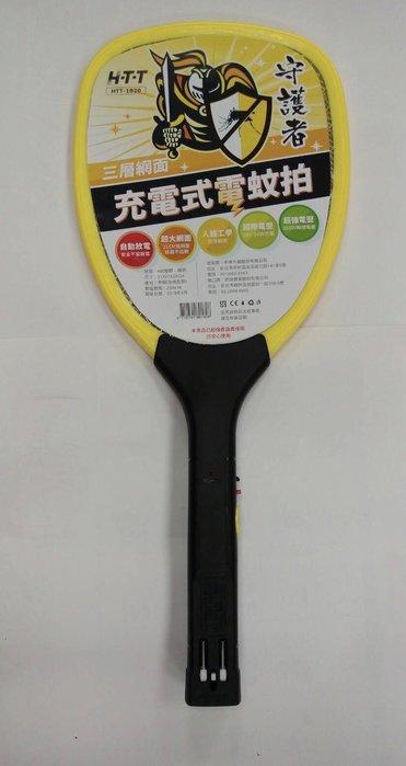 【通訊達人】HTT三層網面充電式電蚊拍 HTT-1820 100-240V充電 3500V瞬間電壓