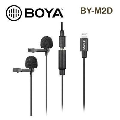 【EC數位】 BOYA BY-M2D 雙麥頭 一對二 全向型 領夾式 電容麥克風 For IOS 直播 採訪 手機錄影