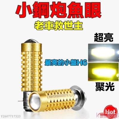 『最聚光小盤H6大燈』H6 P15D 透鏡魚眼 led大燈 雙色小鋼炮LED魚眼 GP125勁戰 奔騰 豪邁 迪爵『愛車坊』