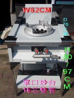 匯豐餐飲設備~全新~單口炒台(鑄槽)16芯雙管/天 然~另售桶裝單口炒台、雙口炒台、三口炒台各式爐具系列