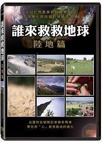 合友唱片 面交 自取 誰來救救地球:陸地篇 DVD Climate: What Has Changed- Lands