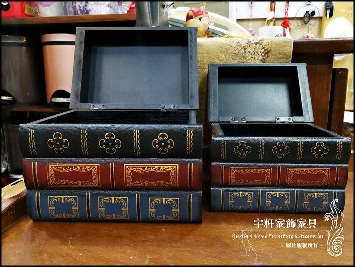 【現貨】復古書本造型置物盒 儲物盒 收納盒 雜物盒 拍照道具 古典風格書架擺飾裝飾家飾 ♖花蓮宇軒家飾家具♖