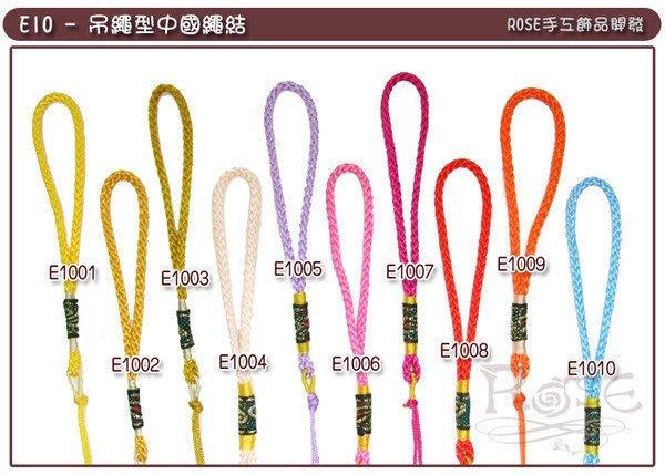 中國結吊繩‧手工藝DIY用品‧20條一束不分售100條打9折/300條打8折【ROSE手工飾品E10】
